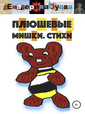 cover image of Плюшевые мишки. Стихи