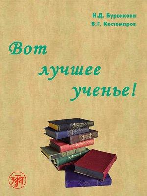 cover image of Вот лучшее ученье!