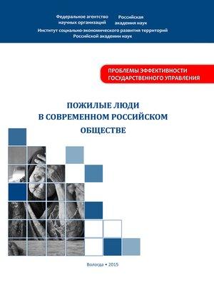 cover image of Пожилые люди в современном российском обществе