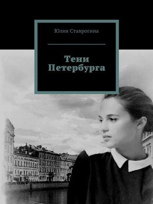 cover image of Тени Петербурга