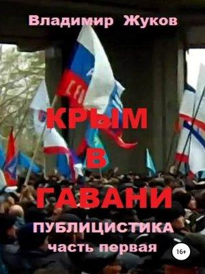 cover image of Крым в гавани. часть 1