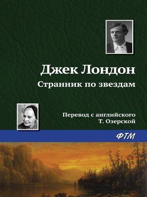 cover image of Странник по звездам
