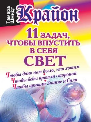 cover image of Крайон. 11 задач, чтобы впустить в себя свет