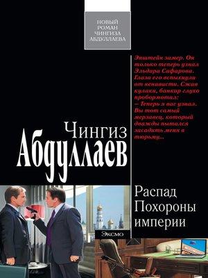 cover image of Похороны империи