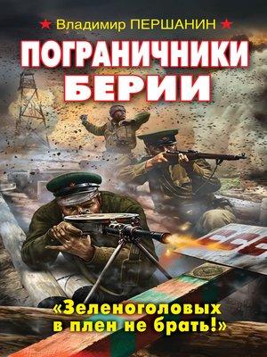 cover image of Пограничники Берии. «Зеленоголовых в плен не брать!»