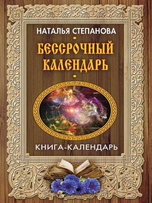 cover image of Бессрочный календарь