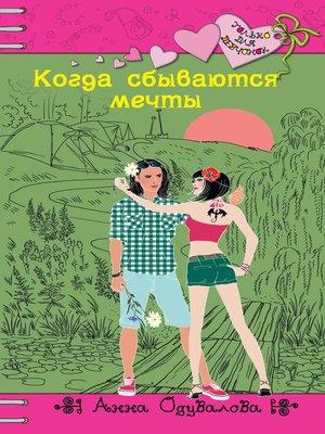 cover image of Когда сбываются мечты