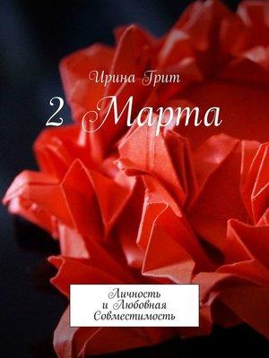 cover image of 2 Марта. Личность и любовная совместимость