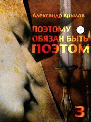 cover image of Поэтому обязан быть поэтом. Том 3
