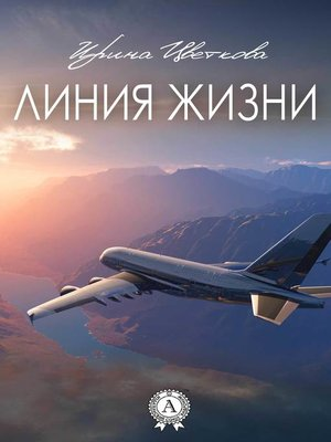 cover image of Линия жизни