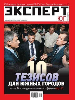 cover image of Эксперт Юг 26-27