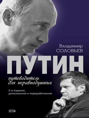 cover image of Путин. Путеводитель для неравнодушных