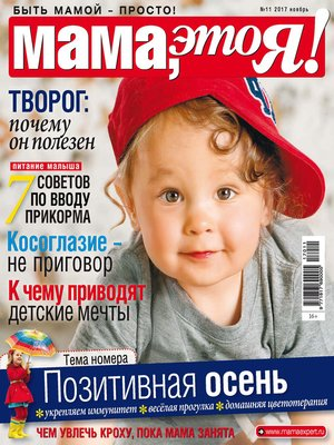 cover image of Мама, это Я! №11/2017