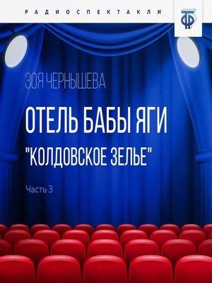 """cover image of Отель Бабы Яги. """"Колдовское зелье"""". Радиоспектакль. Часть 3"""