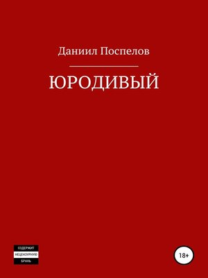 cover image of Юродивый