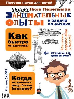 cover image of Занимательные опыты и задачи по физике