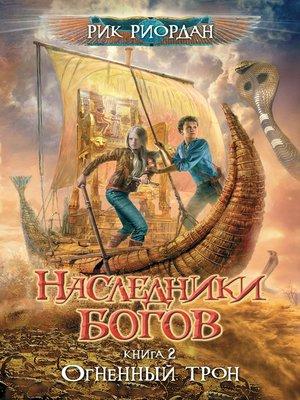 cover image of Огненный трон