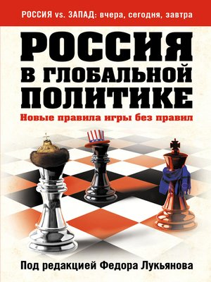 cover image of Россия в глобальной политике. Новые правила игры без правил (сборник)