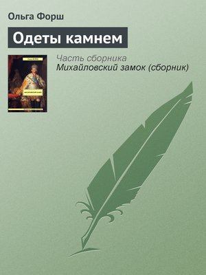 cover image of Одеты камнем