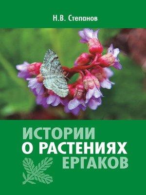 cover image of Истории о растениях Ергаков