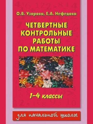 cover image of Четвертные контрольные работы по математике.1-4классы