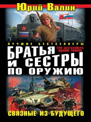 cover image of Братья и сестры по оружию. Связные из будущего (сборник)