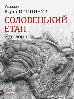 cover image of Соловецький етап. Антологія