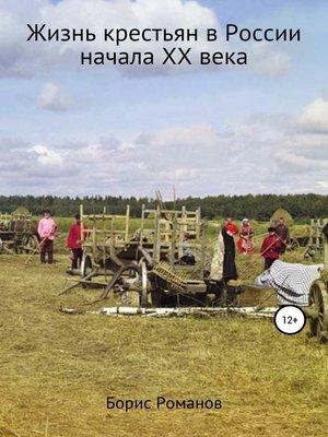cover image of Жизнь крестьян в России начала ХХ века