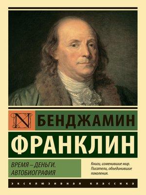 cover image of Время – деньги. Автобиография