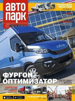cover image of Автопарк – 5 Колесо 05-2017