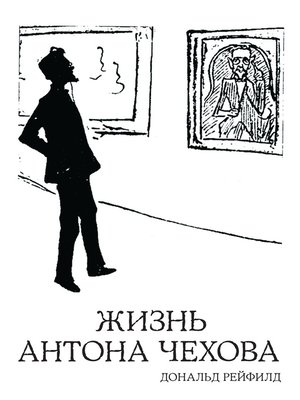 cover image of Жизнь Антона Чехова