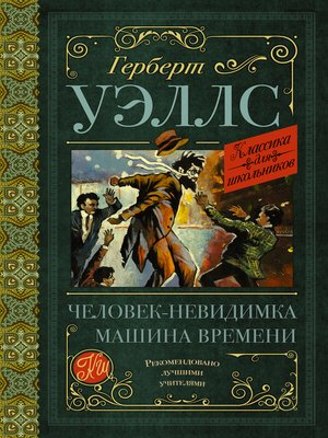 cover image of Человек-невидимка. Машина времени (сборник)