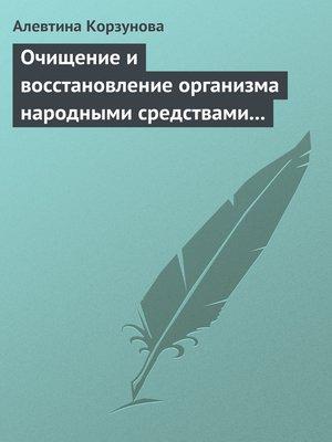 cover image of Очищение и восстановление организма народными средствами при заболеваниях почек