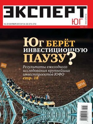 cover image of Эксперт Юг 34-36