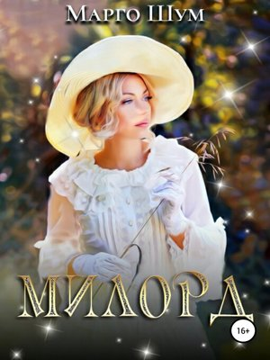 cover image of Милорд