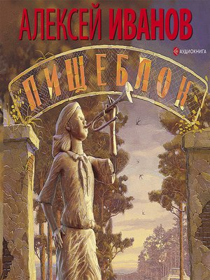 cover image of Пищеблок