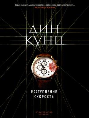 cover image of Исступление. Скорость (сборник)