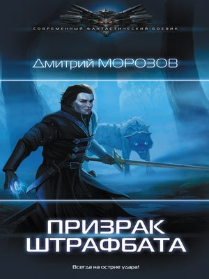 cover image of Призрак штрафбата