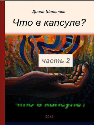 cover image of Что в капсуле? Часть 2