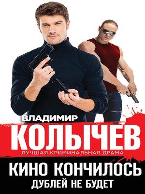 cover image of Кино кончилось. Дублей не будет