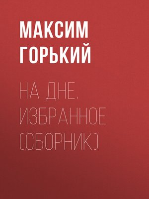 cover image of На дне. Избранное (сборник)