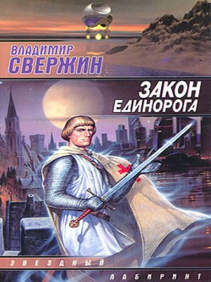 cover image of Закон Единорога