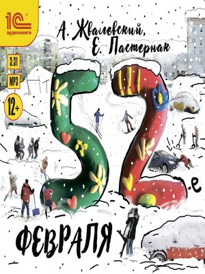 cover image of 52-е февраля