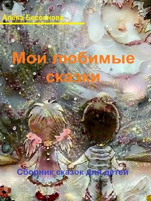 cover image of Мои любимые сказки – 2