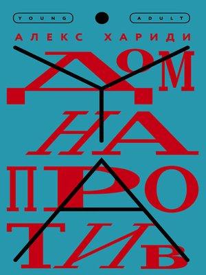 cover image of Дом напротив