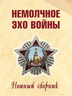 cover image of Немолчное эхо войны. Нотный сборник авторских песен