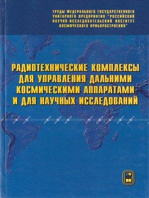 cover image of Радиотехнические комплексы для управления дальними космическими аппаратами и для научных исследований