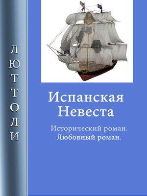 cover image of Испанская невеста