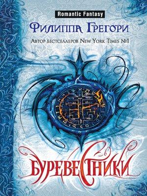 cover image of Буревестники
