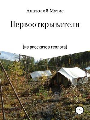 cover image of Первооткрыватели (из рассказов геолога)
